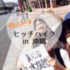 女子3人、沖縄でヒッチハイクしたらアメリカ人ファミリーと仲良くなれた話