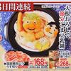 企画 商品 節分料理 東武ストア 2月3日号