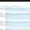 教育サイト用のソフトウェア Moodle。