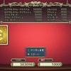 カジノで発狂した男