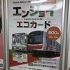 大阪メトロのエンジョイエコカードをご存じですか?