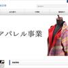 【株主優待】堀田丸正(8105)から BRUNOキッチンクロスが到着! 含み損がハンパない!