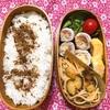 20170717ジャガイモの梅しそ肉巻き弁当【プラス幼児弁当】
