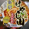 はやし田 芳醇鶏醤油(日清食品)