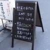 高円寺の「あげもんや」でアジフライ、小海老のフライ、玉ねぎ、おくら、なす。