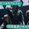 欅坂46『1stアルバム』リリース発表!!SHOWROOMでの情報まとめ!!