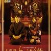 コマイぬよみ芝居東京公演のチケット、発売開始しました!