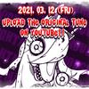 3/12(金):オリジナル曲を投稿します!