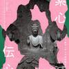 シルクロード特別企画展「素心伝心 」@藝大大学美術館のこと