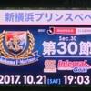 第30節 横浜F・マリノス VS 鹿島アントラーズ