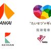 阪急・阪神・南海・能勢電・山陽が大晦日の臨時延長運転を中止