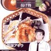 雁屋哲+花咲アキラ『美味しんぼ ア・ラ・カルト 揚げ物』