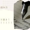 [高校受験勉強法]国語が苦手だったTSもこれで合格しました!現代文の読解問題を楽しく攻略しよう♫