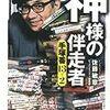 佐藤敏章『神様の伴走者 手塚番13+2』(小学館)