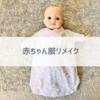 赤ちゃん服を簡単リメイク、お人形さんのスリーパーで紐結び練習