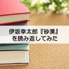 【おすすめ】社会人になって伊坂幸太郎著『砂漠』を読み返してみた【感想】