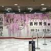 「超絶技巧を超えて 吉村芳生」展(横浜そごう美術館)--鉛筆画の巨匠