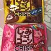 ギンビス:しみチョココーン(苺・ミルクチョコ)/チョコバーZ(チョコ・ホワイトチョコ)