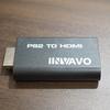 PS2をHDMIでつなぐ(INVAVO PS2専用HDMI接続コネクター)