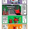 佐渡国一宮・渡津神社を参拝するカニ