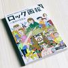 ロック画報 カクバリズム特集号!