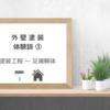【外壁塗装 体験談 ③】塗装~足場解体、実際に起こったトラブルなどを解説