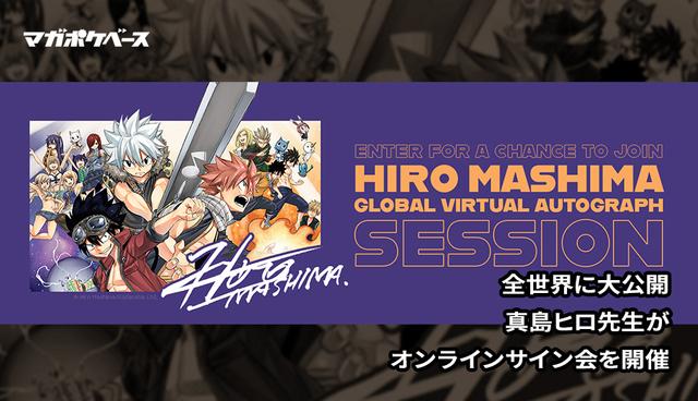 真島ヒロ先生オンラインサイン会開催迫る! 舞台裏を担当編集者に聞きました!