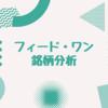 フィード・ワン【2060】銘柄分析