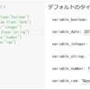 Google Colabで変数をフォームでいじれるようにする