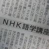 NHK語学講座