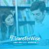 これで安心!TransferWiseの仕組み・評判・口コミ・安全性まとめ