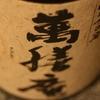 『萬膳庵』霧島山中の奥深くにある小さな蔵がつくる、こだわりの芋焼酎。