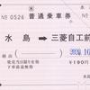 水島臨海鉄道  常備軟券乗車券 2