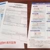 iDeCoの掛金を増額しました。変更にかかる日数は? 年末調整の時期とかぶったせいで控除証明書が2回きた!