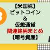 【米国株】ビットコイン&仮想通貨関連銘柄まとめ【暗号資産】