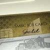 SMBC JCB CARDゴールドを解約しました