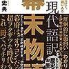 房野史典さんの『超現代語訳 幕末物語』がめちゃくちゃ良い本だったから、歴史に興味がある人はみんな読んでほしい