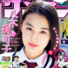 【新連載漫画】天翔のクアドラブル/新井隆広 @週刊少年サンデー19号