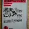 脂肪のかたまり ギー・ド・モーパッサン 著 / 高山鉄男 (翻訳)