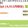 げん玉でファーストクラッシュが復活!!4911円分が100%還元!無くなる前に急いで!