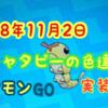 ポケモンGO 11月2日早朝から キャタピー の色違い実装!?色は黄色!?