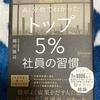 「AI分析でわかったトップ5%社員の習慣」 越川 慎司