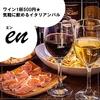 【オススメ5店】四条大宮・西院・右京区・西京区(京都)にあるワインが人気のお店
