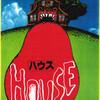 追悼、大林宜彦監督。『HOUSE ハウス』を観た