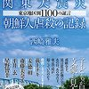 朝鮮人虐殺語り継ぐ 元中学教師が証言集の普及版出版 歴史否定が活発化「若い人に読んでほしい」 - 東京新聞(2020年11月14日)