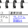 SFC修行■第15日目■ プレミアムポイントは1,820ポイントでした