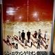 シン・エヴァンゲリオン劇場版 EVANGELION:3.0+1.01