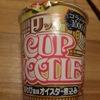 コラーゲンたっぷり!カップヌードル あわび風味オイスター煮込みは濃厚でうまい!