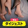 """""""性""""をダイジェスト【Netflixオリジナル】【感想】"""