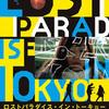 【映画】ロストパラダイス・イン・トーキョー 感想【白石和彌】